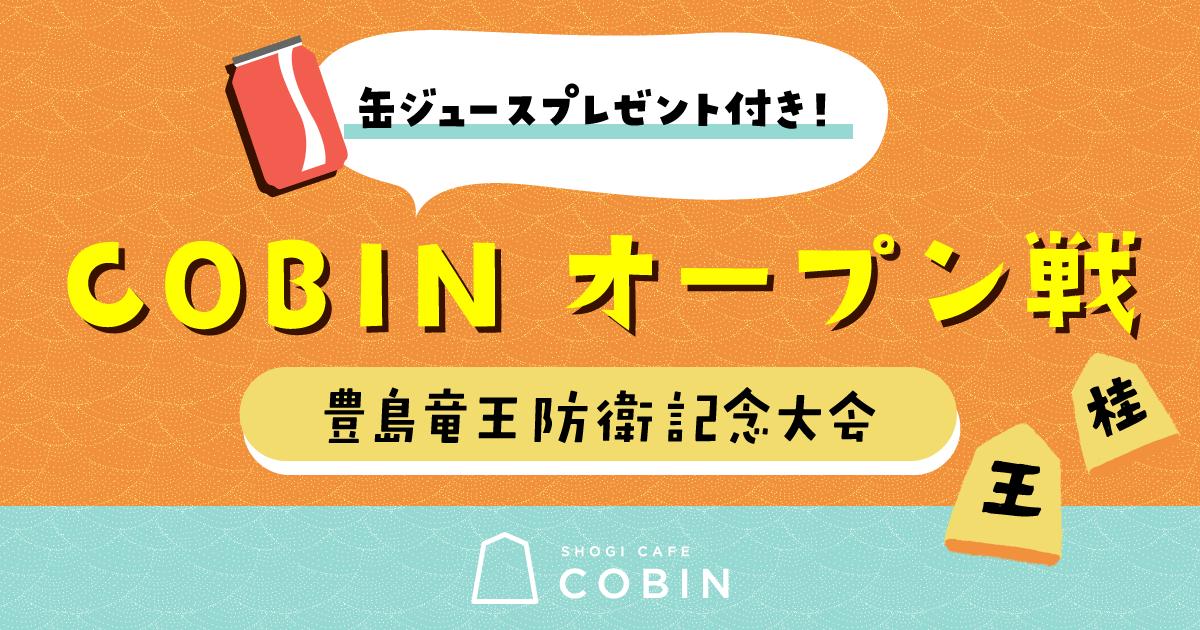 COBINオープン戦~豊島竜王防衛記念大会~(缶ジュースプレゼント付き)