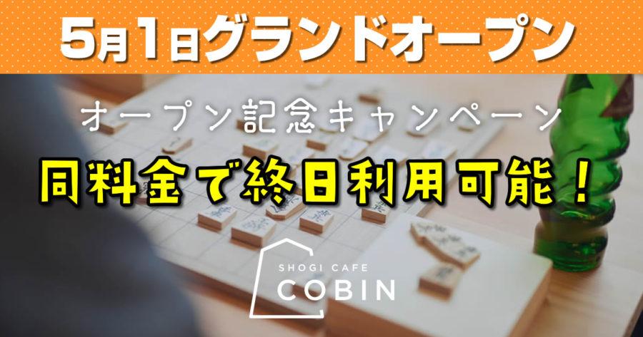【将棋カフェCOBIN】5月1日グランドオープン!終日利用可能キャンペーン