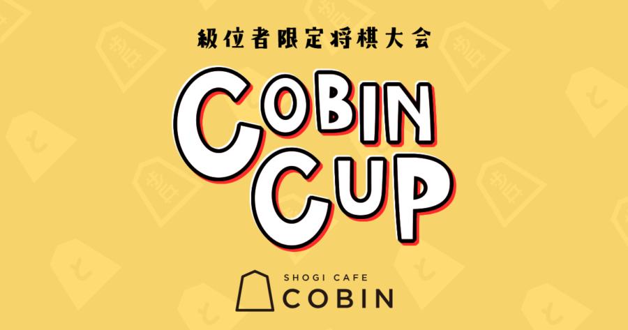 第1回COBIN CUP〜級位者限定将棋大会〜