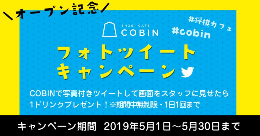 【オープン記念】フォトツイートキャンペーン 【1ドリンクプレゼント】
