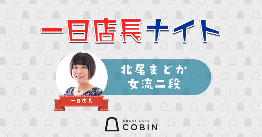 一日店長ナイト〜北尾まどか女流二段〜