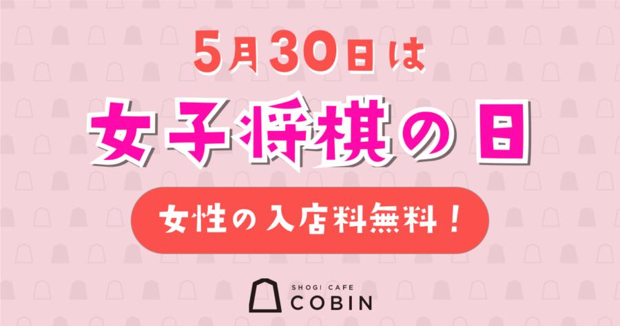 【5月30日は女子将棋の日】女性の入店料無料!