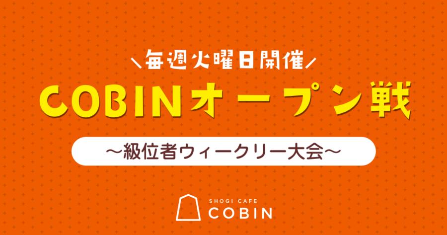 【毎週火曜日開催】COBINオープン戦