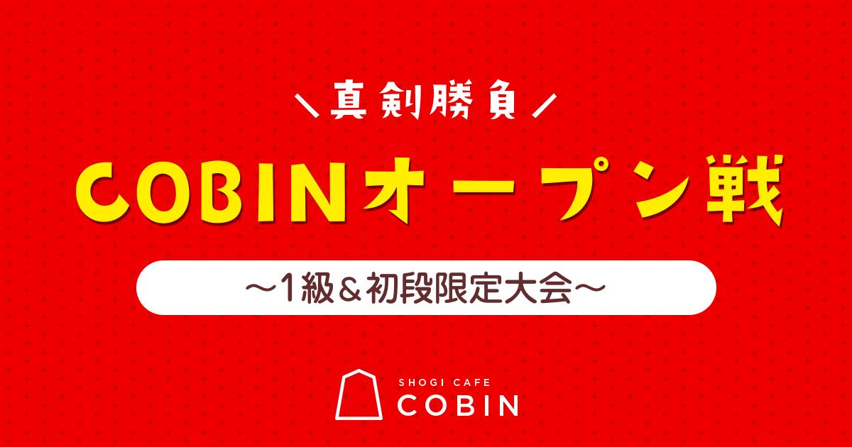 COBINオープン戦【1級&初段限定大会】