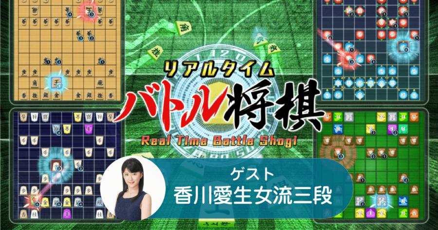 リアルタイムバトル将棋で遊んでみよう!の会(ゲスト:香川愛生女流)