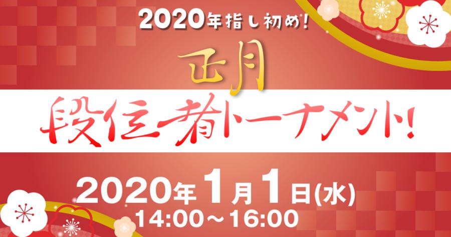 2020年指し初め!正月段位者トーナメント!
