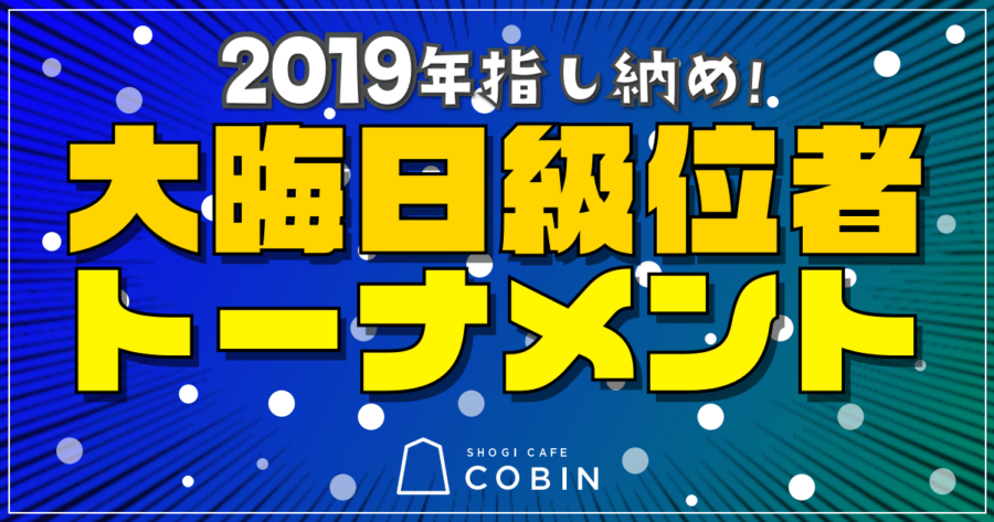 2019年指し納め!大晦日級位者トーナメント!