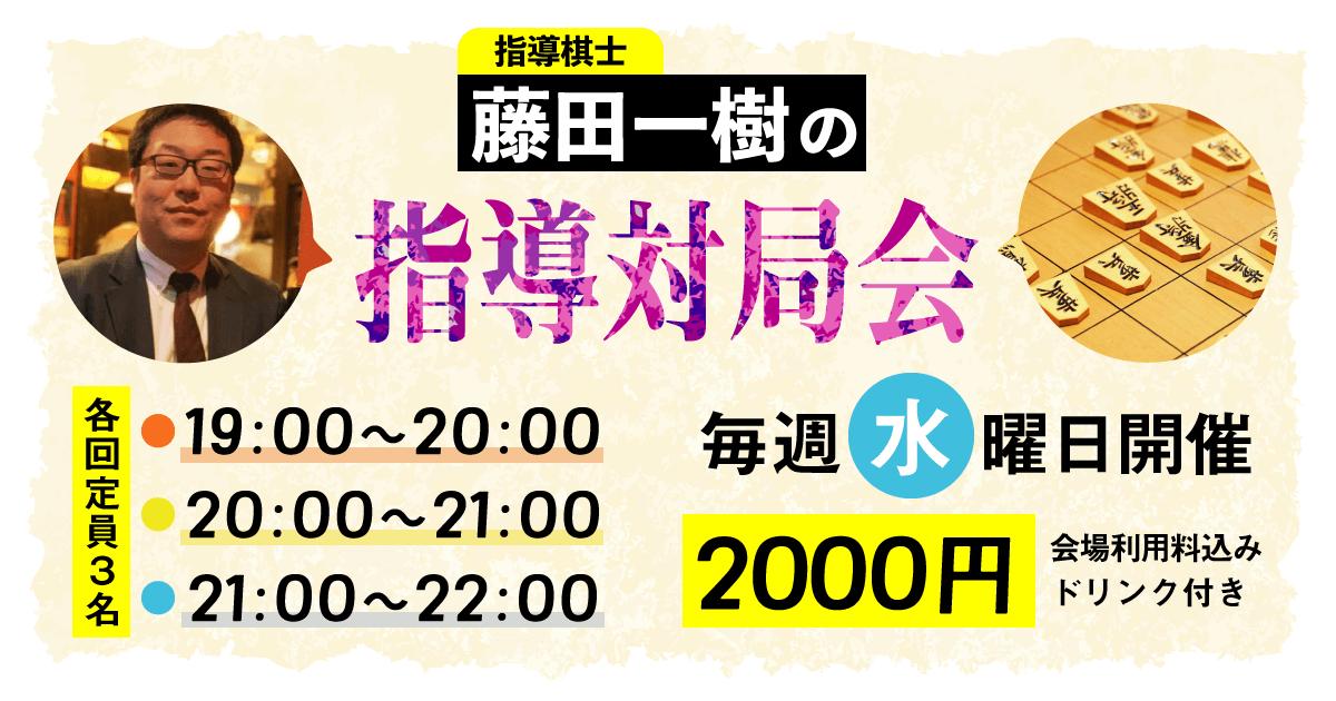 【毎週水曜日】指導棋士・藤田一樹の指導対局会
