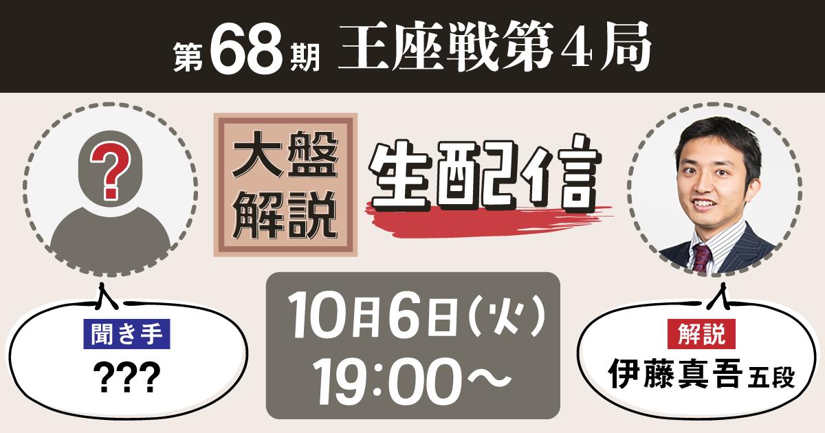 【COBIN初の試み】第68期王座戦第4局大盤解説生配信!!【10手のみ】
